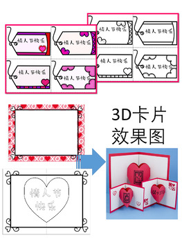 Valentine's Day Chinese Flash Cards and Activities情人节词卡及活动