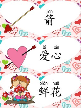 Valentine's Day Chinese Flash Cards and Activities