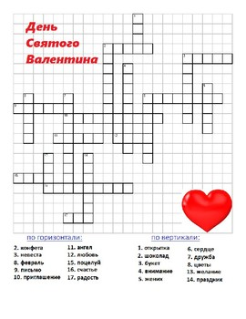 Valentine's Day Crossword Russian Clues English Words