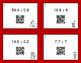 Valentine's Day Math: Dividing Decimals QR Code Task Cards