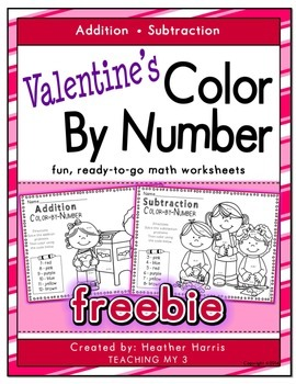 Valentine's Color by Number Freebie {adding and subtracting}