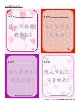 Valentines' Day Cards {Simplified Chinese}
