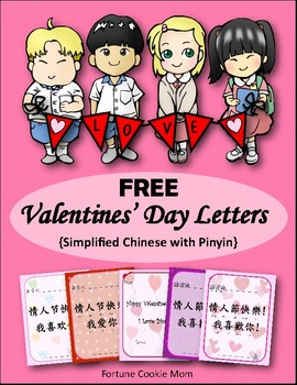 Valentines' Day Cards {Simplified Chinese with Pinyin}