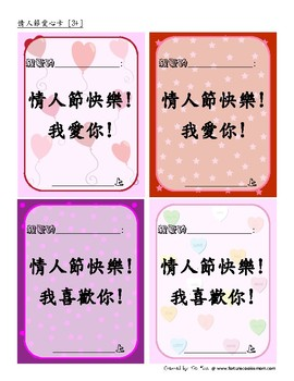 Valentines' Day Cards {Traditional Chinese}