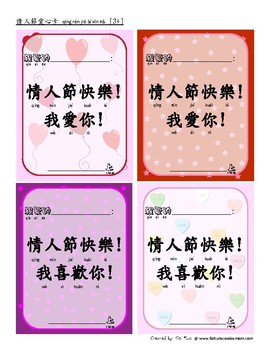 Valentines' Day Cards {Traditional Chinese with Pinyin}