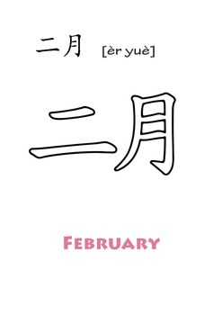 Valentine's Day-ChineseCharacterColoring