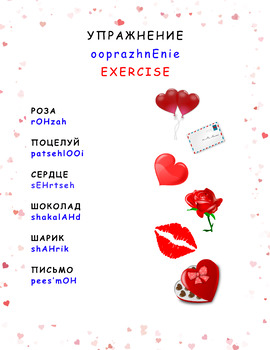 Valentines' Day (Russian - English Pictionary)