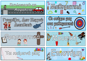 Value for Money Banners Packet (Όλα τα banners)