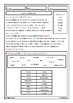 Vector and Scalar Quantities Homework Review Worksheet- Middle School Physics