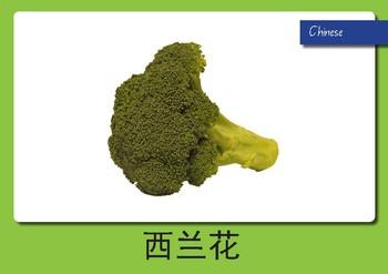 Vegetable Displays in Chinese