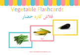 Vegetable Flashcards in Arabic