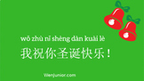 Video: Merry Christmas Song in Mandarin Chinese
