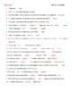Video Worksheet (Movie Guide) Bill Nye - Food Webs for Google Classroom