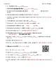 Video Worksheet  (Movie Guide) Bill Nye - Garbage QR code link