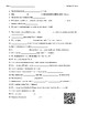 Video Worksheet (Movie Guide) for Bill Nye - Climates QR code link