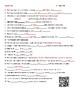 Video Worksheet (Movie Guide) for Bill Nye - Fish QR code link