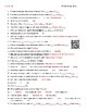 Video Worksheet (Movie Guide) for Bill Nye - Measurement QR code link