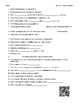 Video Worksheet (Movie Guide) for Bill Nye - Pollution Solutions QR code link