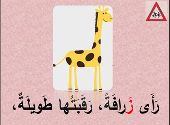 Arabic Alphabet story for letter za (with audio, pictures and text)
