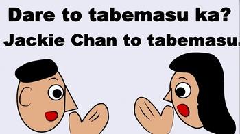 【Video】Communication Game (3): Da-re to tabemasu ka?