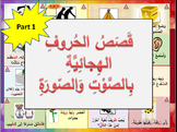 Videos for Alphabet stories with Audio part 1 (alif to thaal)