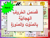 Videos for Alphabet stories with Audio part 2 (ra to ain)