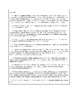 Virginia Declaration of Rights Primary Source Activity
