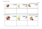 Visible Thinking Arabic 1