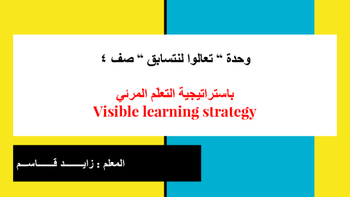 Visible learning stratgey