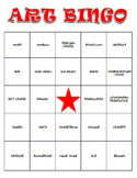 Visual Arts: Art Vocabulary Bingo (DOCX) (Review or Sub Pl
