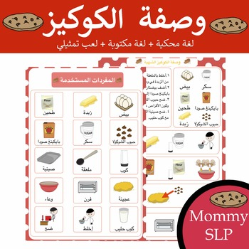 Visual Recipes In Arabic : The Chocolate Chip Cookie