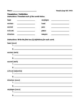 Vocabulary 931-940