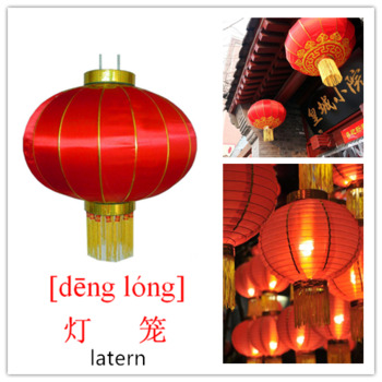 Vocabulary Flashcards for Chinese New Year