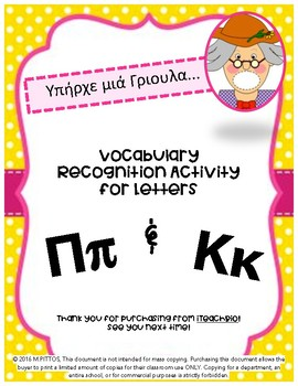 Vocabulary Recognition for Letters Ππ & Κκ