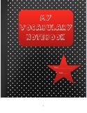 Vocabulary Workbook