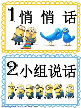 Voice Levels Minions Theme Chinese