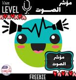 Voice LvL  Freebie -  مؤشر الصوت