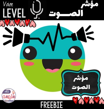 Voice LvL  Freebie -  مؤشر الصوت