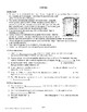 Voting, AMERICAN GOVERNMENT LESSON 41 of 105, Fun Class Game+Quiz