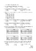 Voting Theory multiple choice quiz