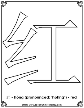 WEEKLY FREEBIE #102 - Chinese Characters Coloring Pages