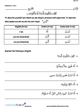 WHAT ARE YOU LIKE (ARABIC)
