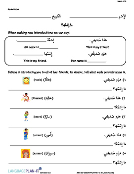 WHAT IS HIS, HER NAME (ARABIC)