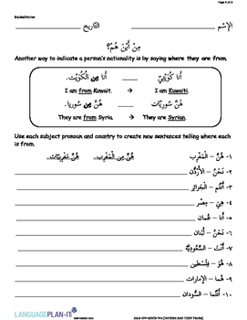 WHERE ARE THEY FROM (ARABIC)