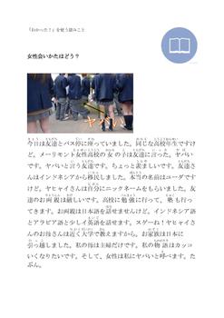 Wakatta! Japanese Textbook Chapter 1-2 Companion text: My Indonesian friend