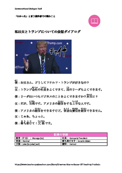 Wakatta! Textbook Companion Text (Chapter 1: Conversation about Donald Trump)