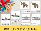 Washington DC 3 Part Cards (Japanese) Montessori ワシントンDC絵カード モンテッソーリ