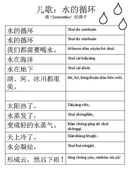 Water Cycle Song for Chinese Immersion (Free)