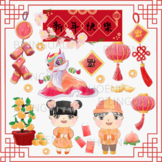 Watercolor Chinese New Year Clipart Lunar New Year Clip Art 新年素材 Commercial Use