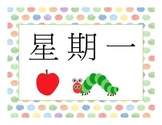 We Sing We Learn Chinese- Chinese Days of the week flash cards